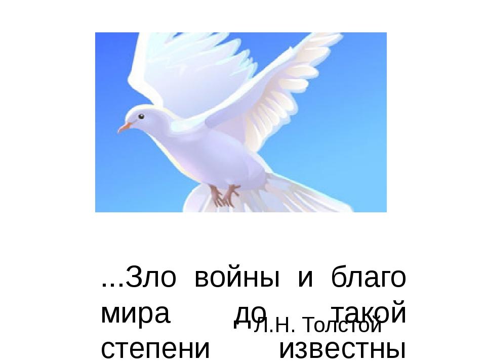 ...Зло войны и благо мира до такой степени известны людям, что с тех пор, как...