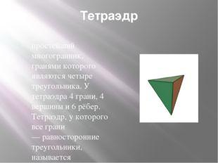 Тетраэдр простейший многогранник, гранями которого являются четыре треугольни