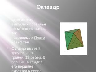 Октаэдр один из пяти выпуклыхправильных многогранников, так называемыхПлато