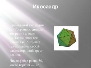 Икосаэдр правильный выпуклый многогранник,двадцатигранник, одно изПлатонов