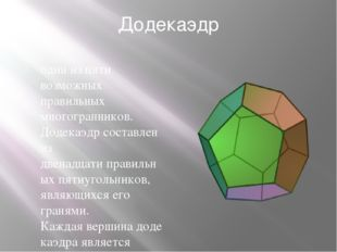 Додекаэдр один из пяти возможных правильных многогранников. Додекаэдр составл