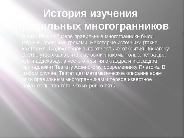 История изучения правильных многогранников В значительной мере правильные мно...
