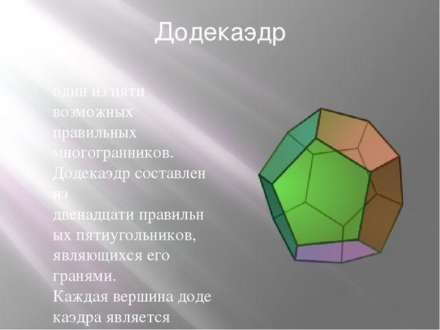 Додекаэдр один из пяти возможных правильных многогранников. Додекаэдр составл...