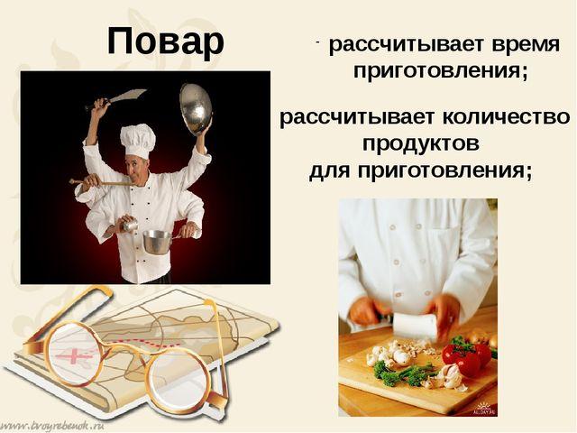 Повар рассчитывает время приготовления; рассчитывает количество продуктов дл...