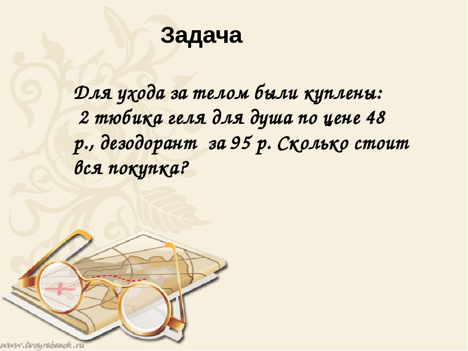 Задача Для ухода за телом были куплены: 2 тюбика геля для душа по цене 48 р....