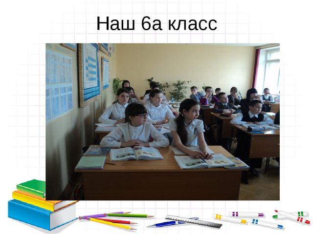 Наш 6а класс