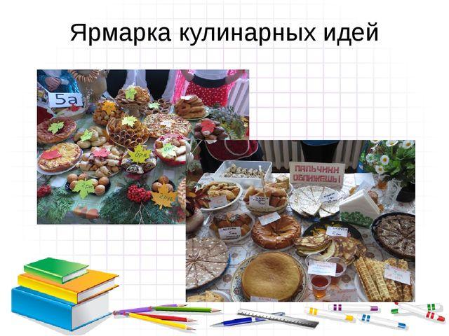 Ярмарка кулинарных идей