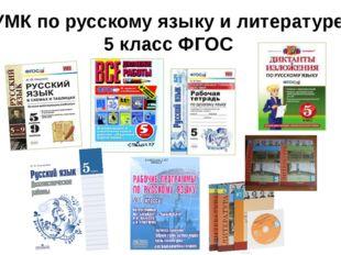 УМК по русскому языку и литературе 5 класс ФГОС