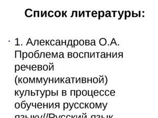 1. Александрова О.А. Проблема воспитания речевой (коммуникативной) культуры