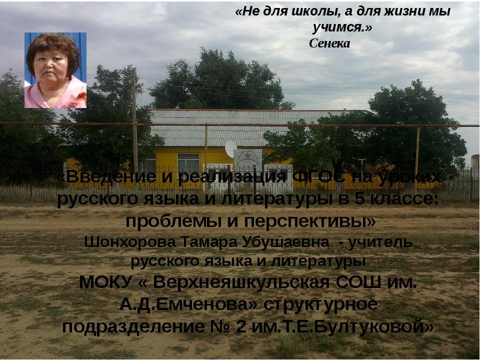 «Введение и реализация ФГОС на уроках русского языка и литературы в 5 классе:...