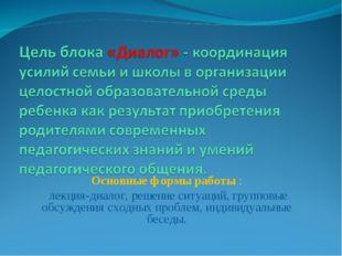 Основные формы работы : лекция-диалог, решение ситуаций, групповые обсуждения