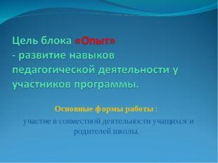 Основные формы работы : участие в совместной деятельности учащихся и родителе