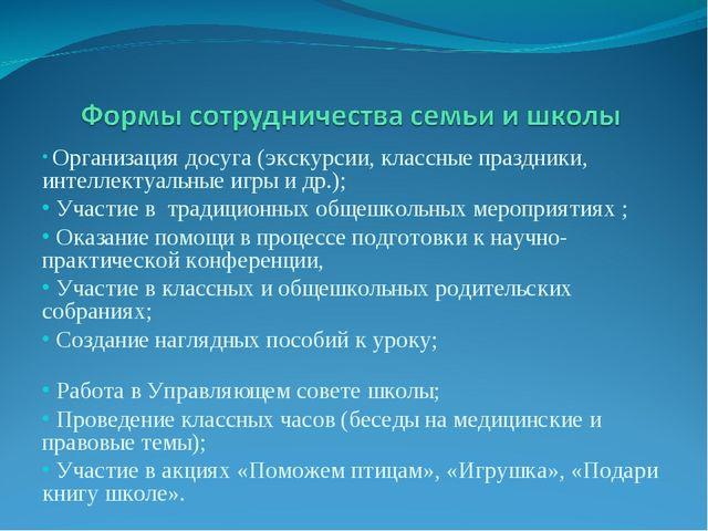 Организация досуга (экскурсии, классные праздники, интеллектуальные игры и д...