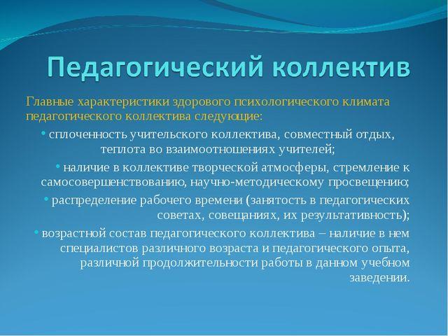 Главные характеристики здорового психологического климата педагогического кол...