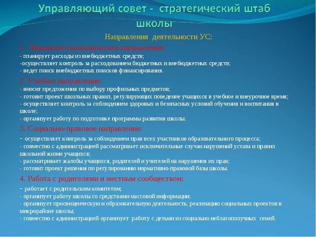 Направления деятельности УС: 1. Финансово-экономическое направление: - плани...