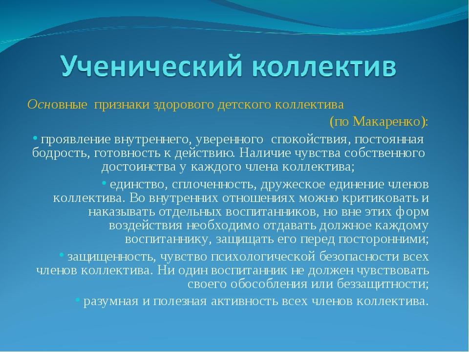 Основные признаки здорового детского коллектива (по Макаренко): проявление вн...