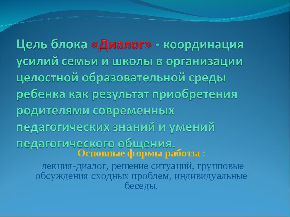 Основные формы работы : лекция-диалог, решение ситуаций, групповые обсуждения...