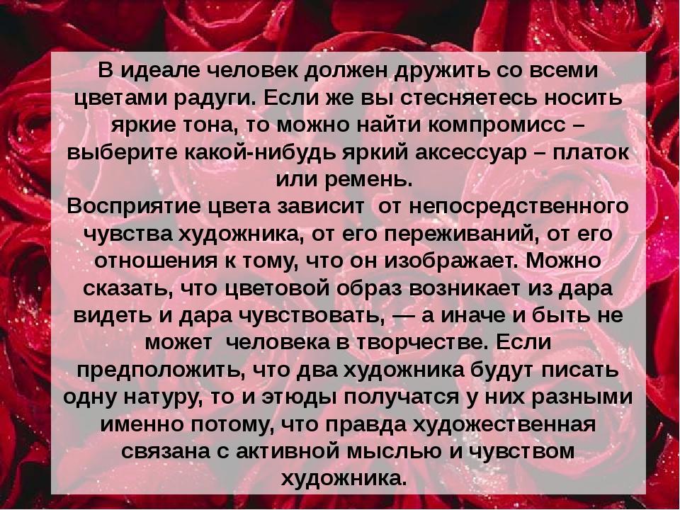 В идеале человек должен дружить со всеми цветами радуги. Если же вы стесняете...