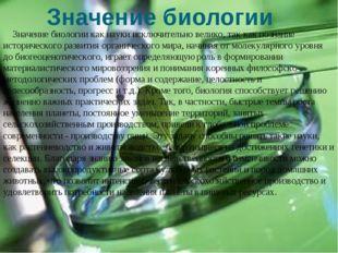 Значение биологии Значение биологии как науки исключительно велико, так как п