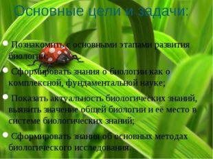 Основные цели и задачи: Познакомить с основными этапами развития биологии; Сф