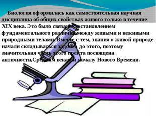 Биология оформилась как самостоятельная научная дисциплина об общих свойства