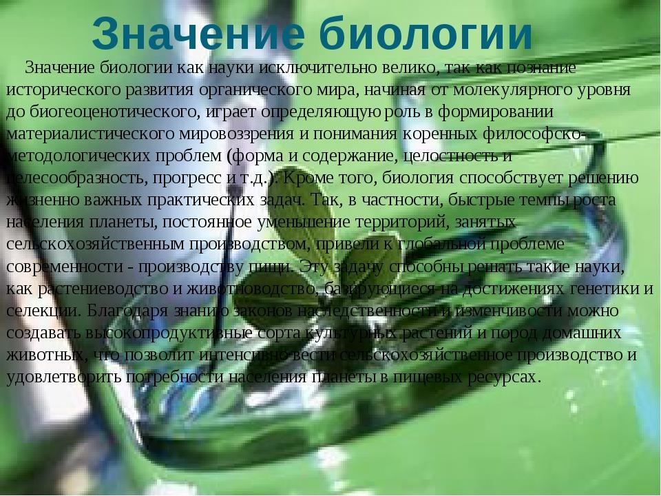 Значение биологии Значение биологии как науки исключительно велико, так как п...