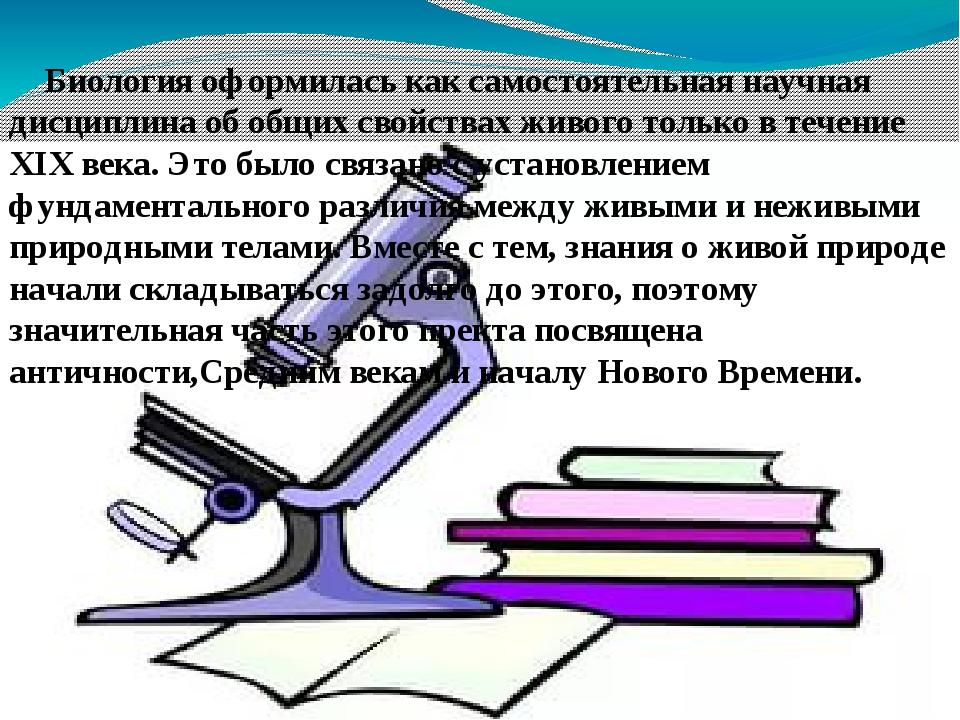 Биология оформилась как самостоятельная научная дисциплина об общих свойства...
