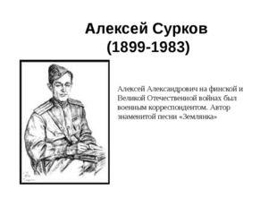 Алексей Сурков (1899-1983) Алексей Александрович на финской и Великой Отечест