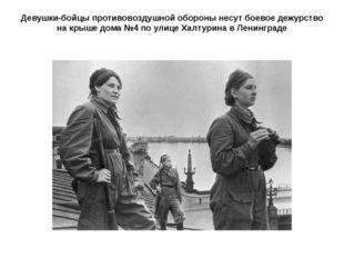 Девушки-бойцы противовоздушной обороны несут боевое дежурство на крыше дома №