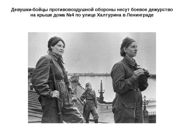 Девушки-бойцы противовоздушной обороны несут боевое дежурство на крыше дома №...