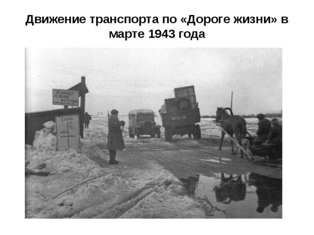 Движение транспорта по «Дороге жизни» в марте 1943 года