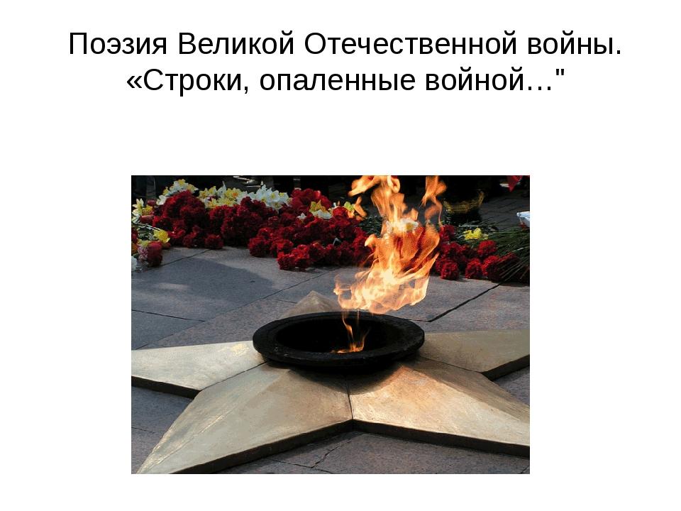 """Поэзия Великой Отечественной войны. «Строки, опаленные войной…"""""""