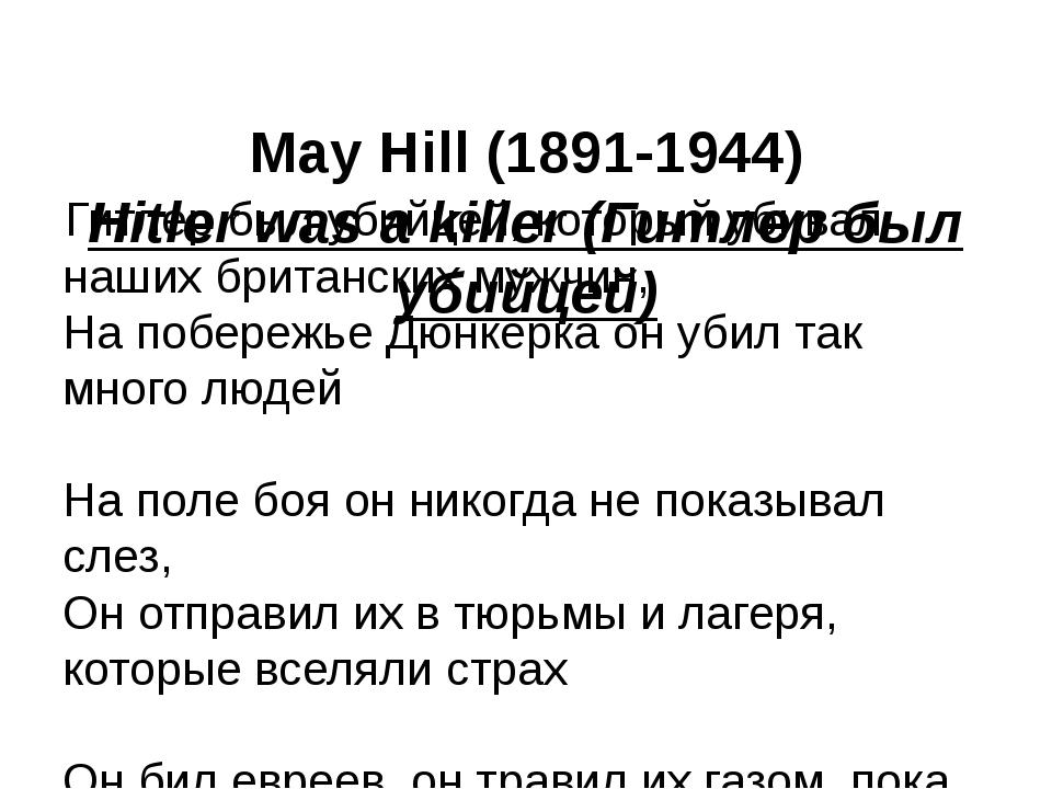 May Hill (1891-1944) Hitler was a killer (Гитлер был убийцей) Гитлер был уби...