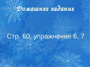 Домашнее задание Стр. 60, упражнение 6, 7