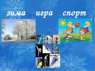 зима игра спорт