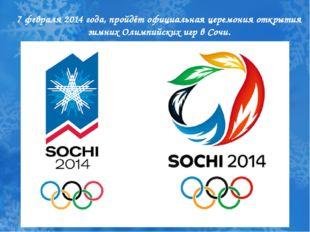7 февраля 2014 года, пройдёт официальная церемония открытия зимних Олимпийски