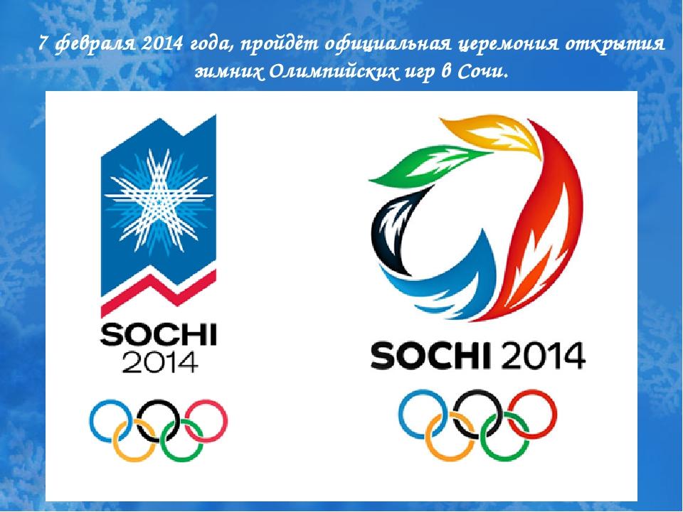 7 февраля 2014 года, пройдёт официальная церемония открытия зимних Олимпийски...