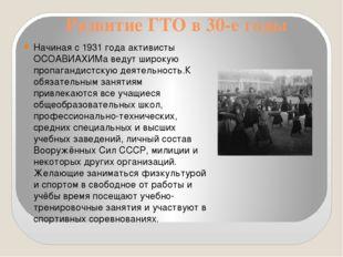 Развитие ГТО в 30-е годы Начиная с 1931 года активисты ОСОАВИАХИМа ведут широ