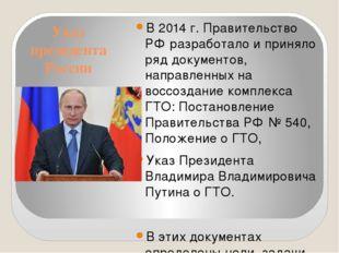 Указ президента России В 2014 г. Правительство РФ разработало и приняло ряд д