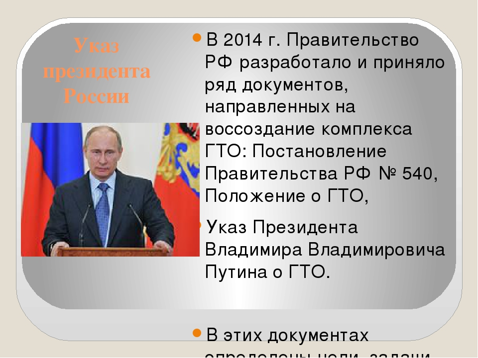Указ президента России В 2014 г. Правительство РФ разработало и приняло ряд д...