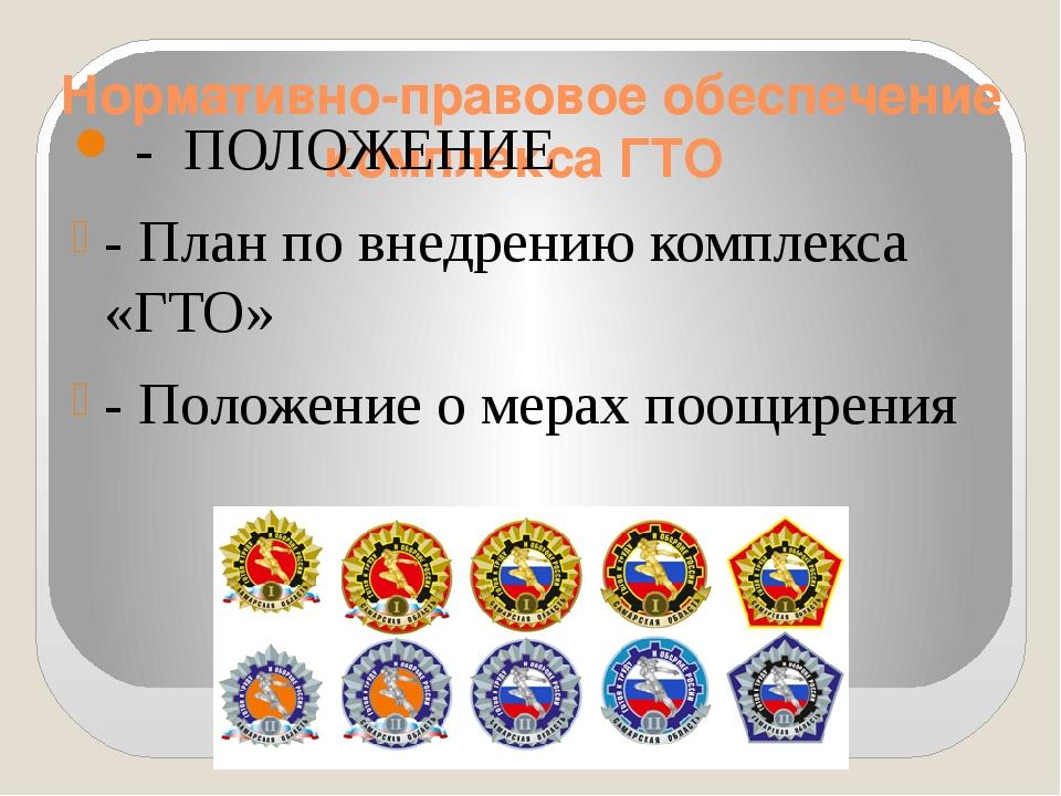 Нормативно-правовое обеспечение комплекса ГТО - ПОЛОЖЕНИЕ - План по внедрению...
