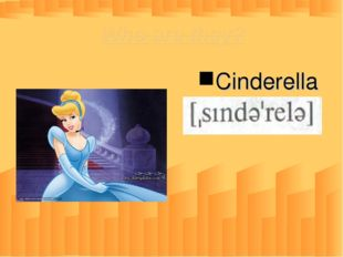 Who are they? Cinderella