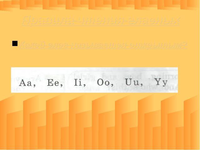 Правила чтения гласных Какой слог называется открытым?