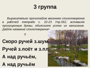 3 группа Выразительно прочитайте весеннее стихотворение в рабочей тетради с.