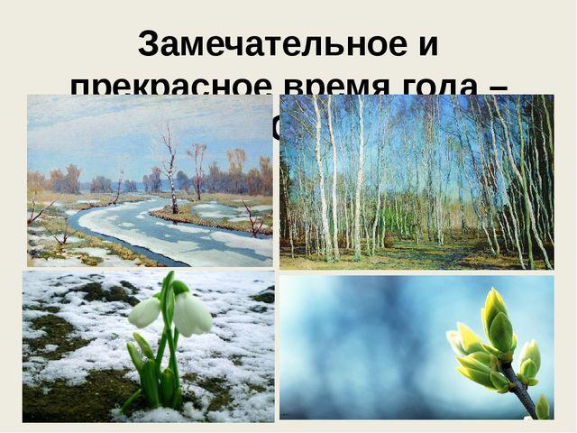 Замечательное и прекрасное время года – ВЕСНА!