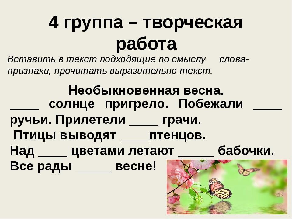 4 группа – творческая работа Вставить в текст подходящие по смыслу слова-приз...