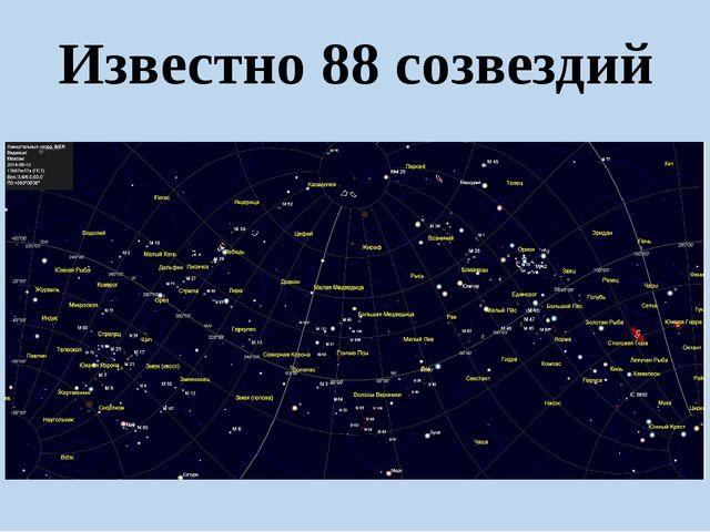 Известно 88 созвездий