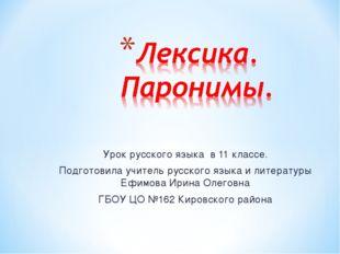 Урок русского языка в 11 классе. Подготовила учитель русского языка и литерат