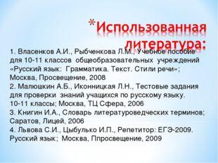 Власенков А.И., Рыбченкова Л.М., Учебное пособие для 10-11 классов общеобразо