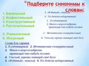 Банальный Инфантильный Конструктивный Расточительный 5. Романтичный 6. Искусн